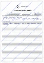 Детский массаж м. Печатники, ЮВАО