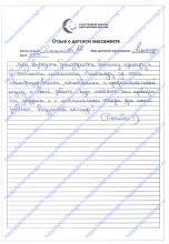 Массажист для детей м. Дубровка, ЮВАО, Южнопортовый район