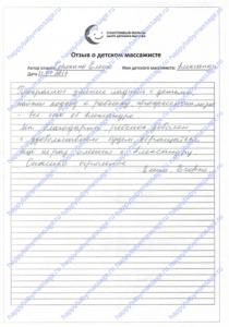 Массажист для детей м. Кожуховская, ЮВАО
