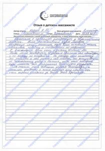 Массаж грудничку м. Чертановская, Южный округ