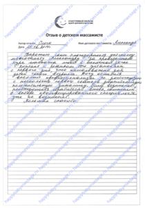 Массаж грудничку м. Калужская, район Коньково