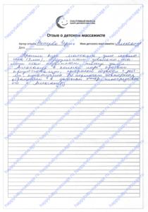 Массаж грудничку район м. Аэропорт, САО