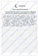 Массаж для грудничка м. Багратионовская, район Филёвский парк