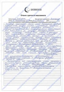 Массаж ребёнку м. Нагатинская, ЮАО, Нагорный район