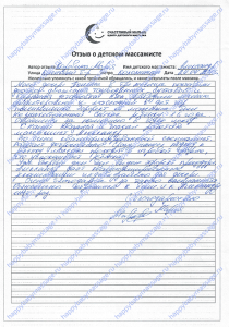 Массаж ребёнку м. Коломенская, район Нагатинский затон