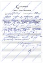 Детский массажист м. Славянский бульвар, район Фили-Давыдково