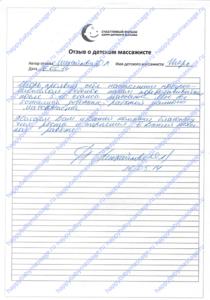 Детский массажист м. Кропоткинская, ЦАО, район Хамовники