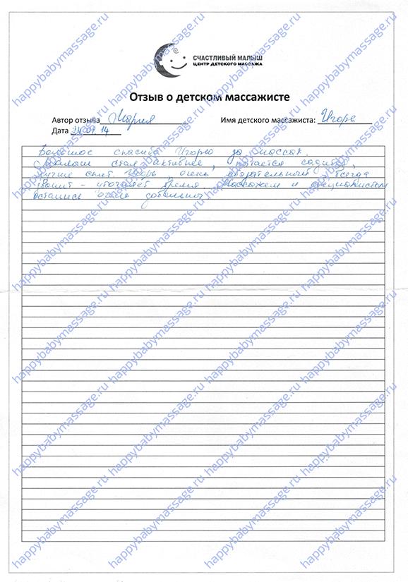 Детский массаж м. Кутузовская, район Дорогомилово