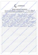 Массаж для грудничка м. Автозаводская, ЮАО