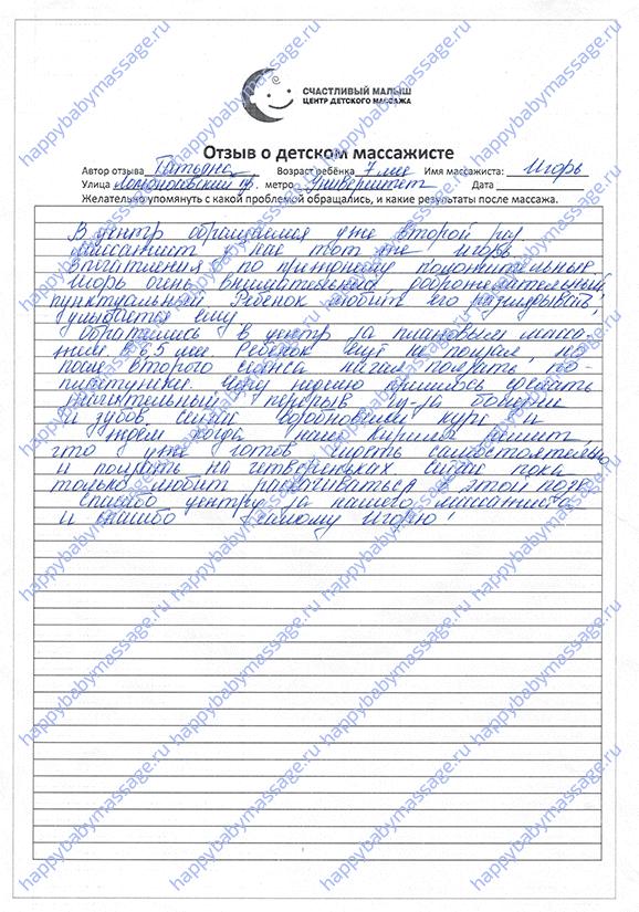 Массаж для ребёнка м. Университет, район Гагаринский