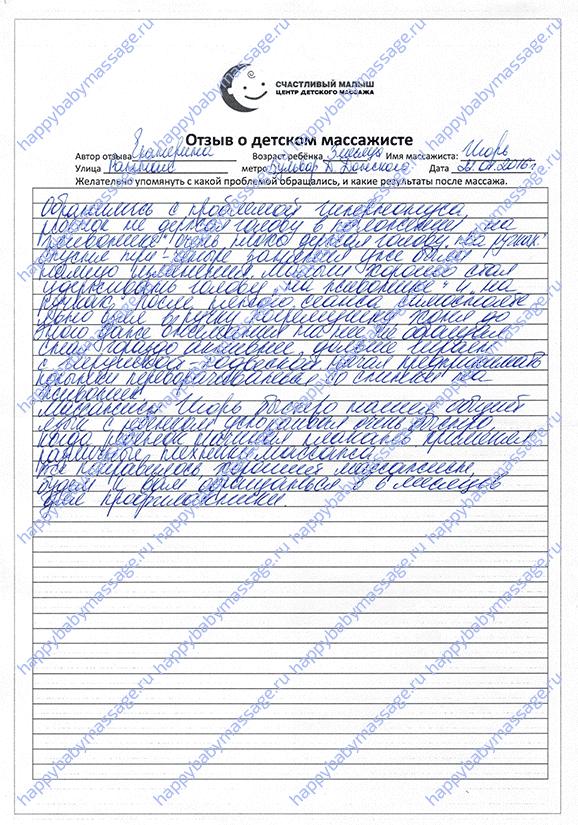Массаж ребёнку м. Бульвар Дмитрия Донского, район Северное Бутово
