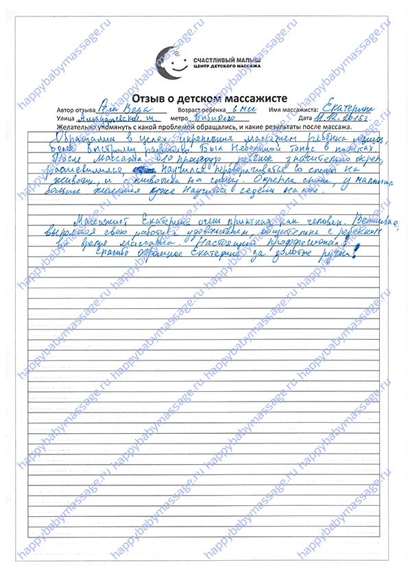 Детский массажист м. Бибирево, СВАО