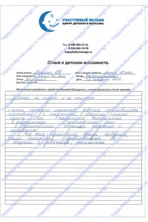 Детский массаж в 10 месяцев м. Бабушкинская, СВАО, Бабушкинский район