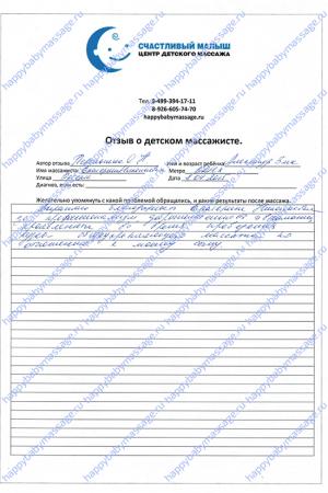Массаж грудничку в 3 месяца м. ВДНХ, СВАО, районы Алексеевский и Останкинский