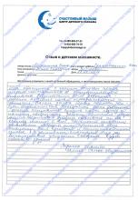 Массаж грудничку в 6 месяцев м. Бибирево, СВАО, район Бибирево