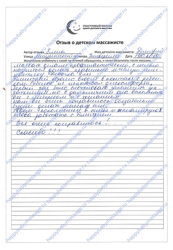 Детский массаж м. Университет, район Раменки, ЮЗАО