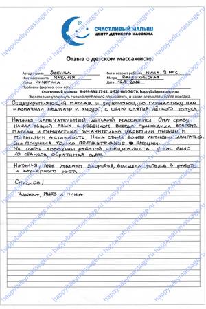 Детский массаж на дому Бабушкинская, СВАО, Бабушкинский район