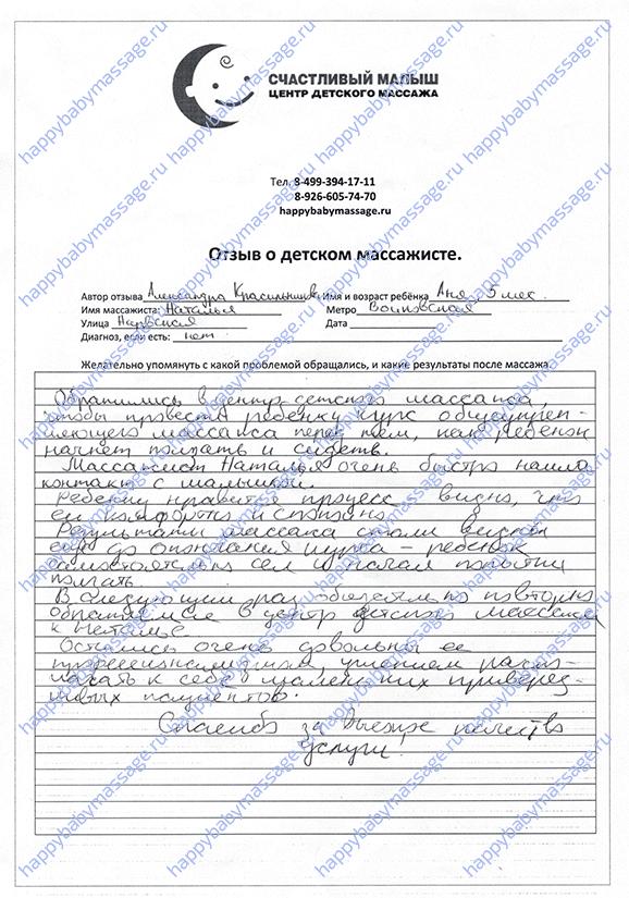 Детский массаж на дому Войковская, САО