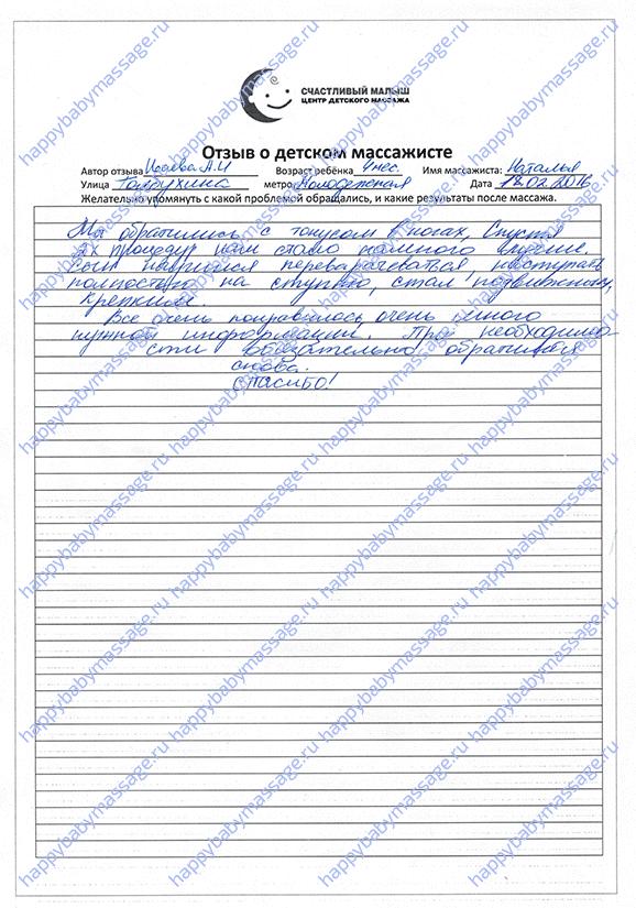 Детский массаж на дом Можайский район м. Молодежная, ЗАО