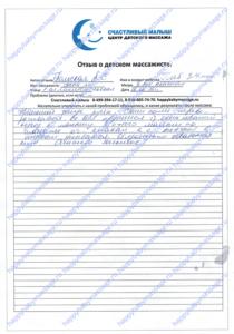 Детский массаж на дому Бульвар Дмитрия Донского