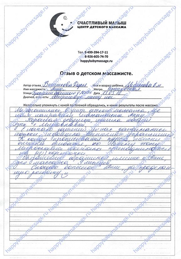 Детский массаж на дому Семеновская