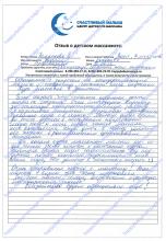 Массаж для детей в Коньково