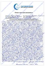 Детский массаж на дому Белорусская