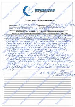 Детский массаж на дому Бульвар Адмирала Ушакова