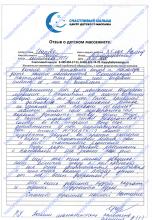 Детский массаж на дому Тимирязевская