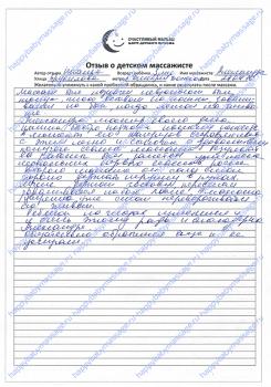 Детский массаж Бульвар Дмитрия Донского