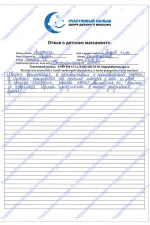 Массаж грудничкам Домодедовская