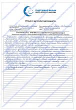 Массаж грудничкам Бульвар Дмитрия Донского