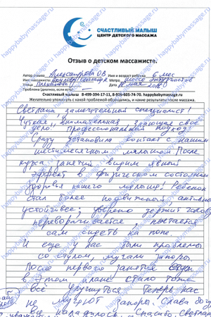 Детский массаж на дому Шоссе Энтузиастов