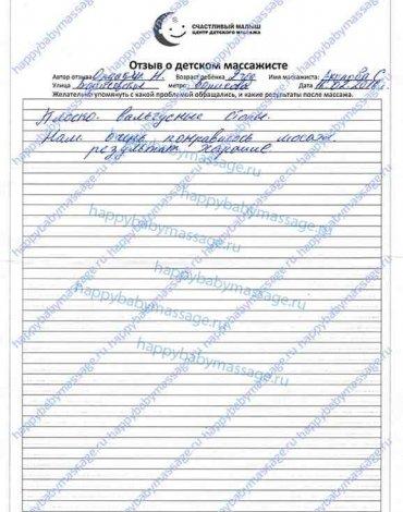 Массаж ребенку м. Борисово