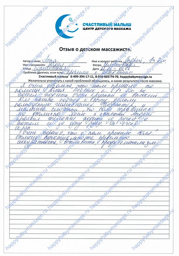 Детский массажист Семеновская