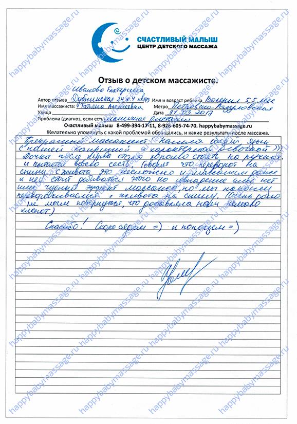 Детский массаж на дому Петровско-Разумовская