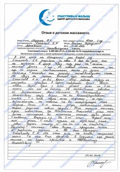Детский массаж на дому Проспект Вернадского