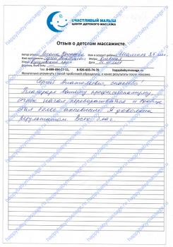 Массаж грудничку Киевская