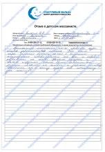 Массаж грудничку Новогиреево