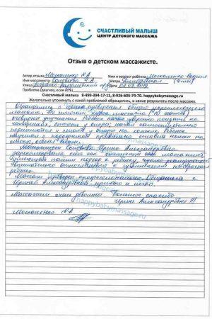 Массаж ребенку Дмитровская-Петровско Разумовский проезд