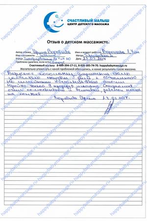 Детский массаж Дмитровская