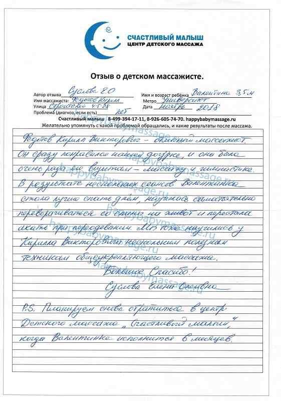 Отзыв про массаж Университет, улица Строителей