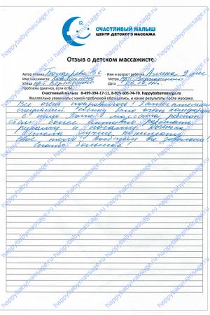 Массаж грудничку Проспект Вернадского