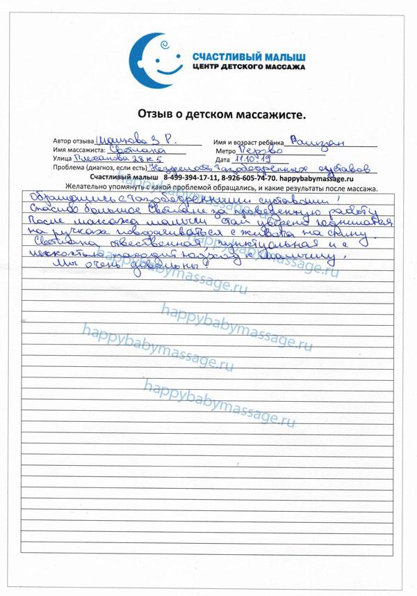 Массаж грудничку вПерово улица Плеханова