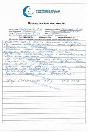Массаж ребенку Рязанский проспек ЮВАО