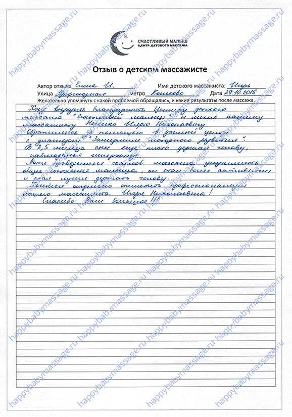 Детский массаж м. Коньково, Юго-Запад