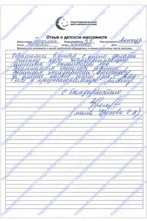 Массаж для детей м. Динамо, район Аэропорт САО