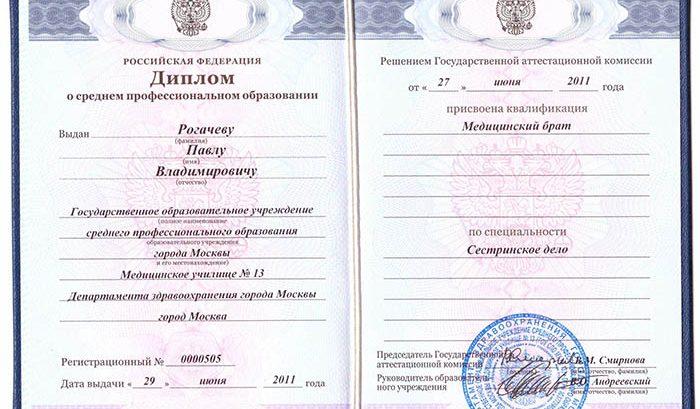 Диплом о медицинском образовании Рогачев