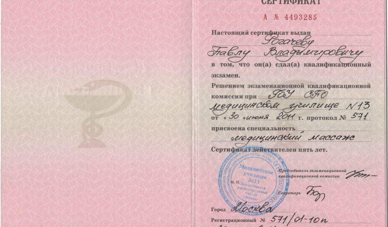 Первый сертификат по медицинскому массажу