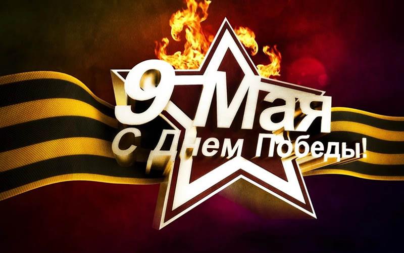 9 мая — С праздником Победы!
